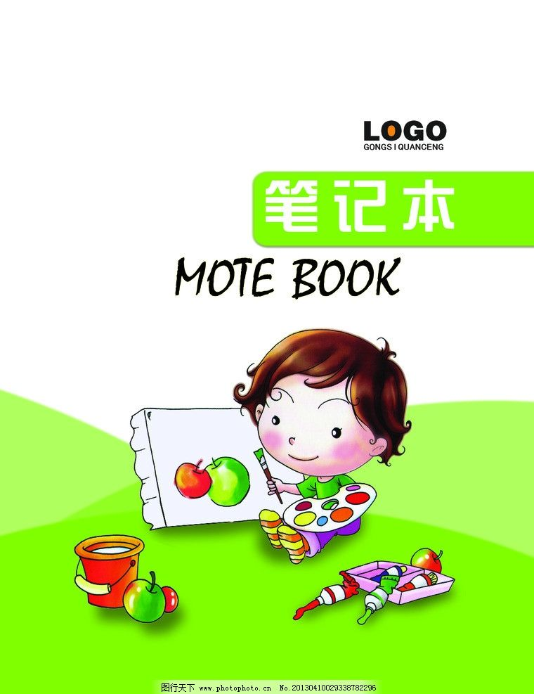 笔记本封面 卡通人物 小男孩 画画 小画家 广告设计模板 源文件