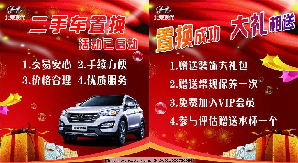二手车置换 海报 北京现代 标志 喜庆背景 礼盒 礼品 礼物 车型 汽车