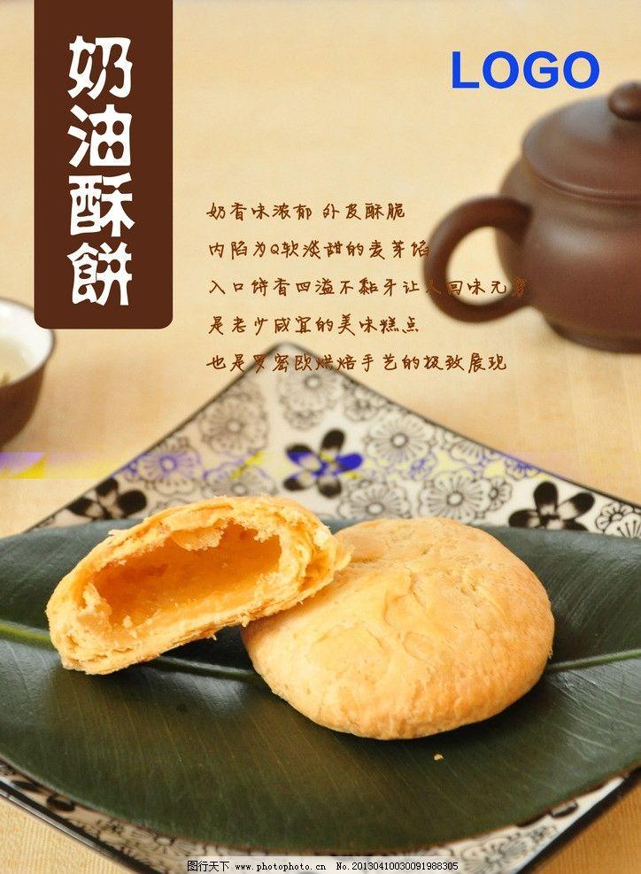 中式糕点创意海报图片