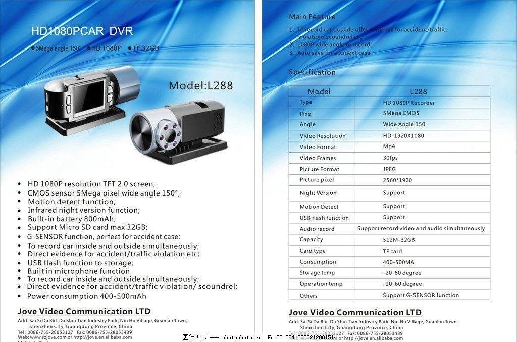 电子设备宣传单 英文 dm单页 折纸 电子宣传纸 记录表 dm宣传单 广告