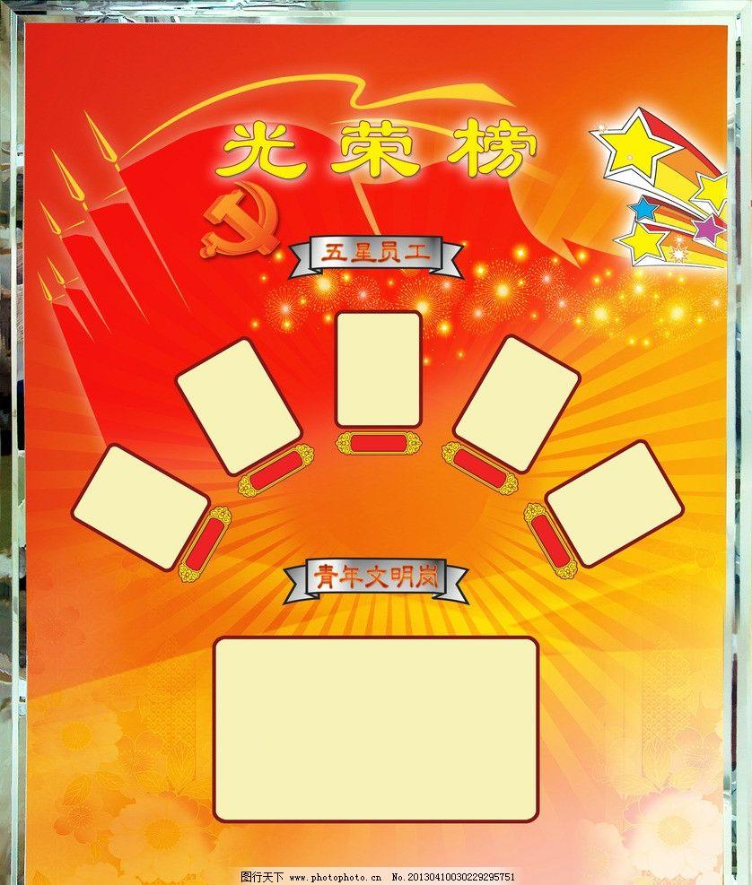 公司展板 相框 白钢框 星星 党旗 红旗 光荣榜 展板模板 广告设计模板
