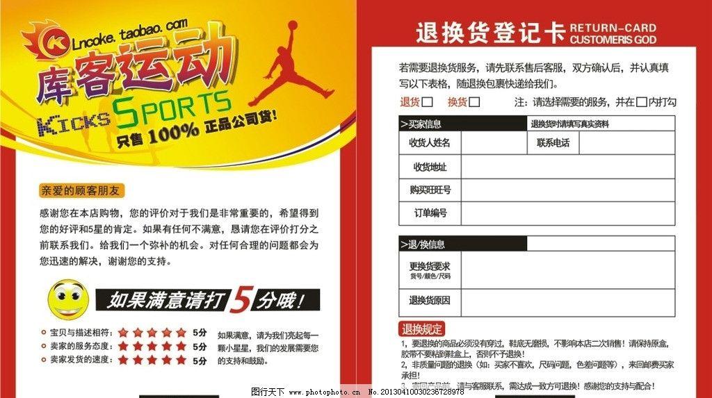 库克运动 标签 dm 宣传单 运动 运动鞋 反馈单 dm宣传单 广告设计模板