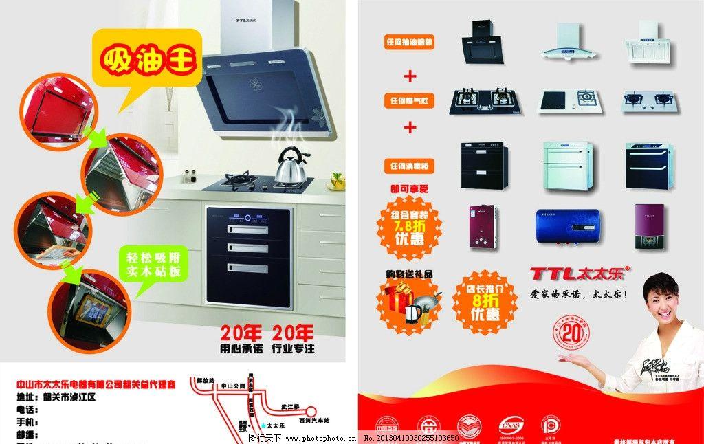 a4宣传单 吸油王 吸油烟机 热水器 灶具 消毒柜 步骤图 dm宣传单 广告
