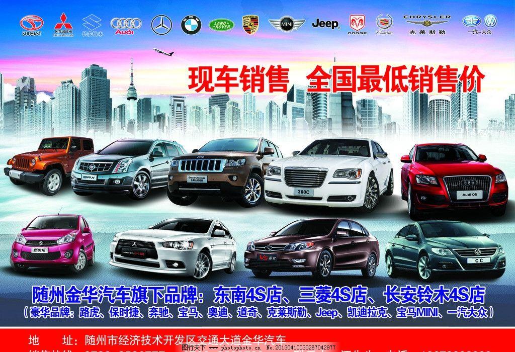 汽车城车展设计广告图片
