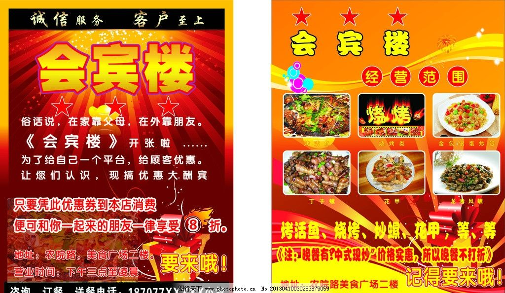 夜宵开业宣传单 夜宵活动宣传单 开业宣传单 餐饮开业宣传单 餐饮活动图片