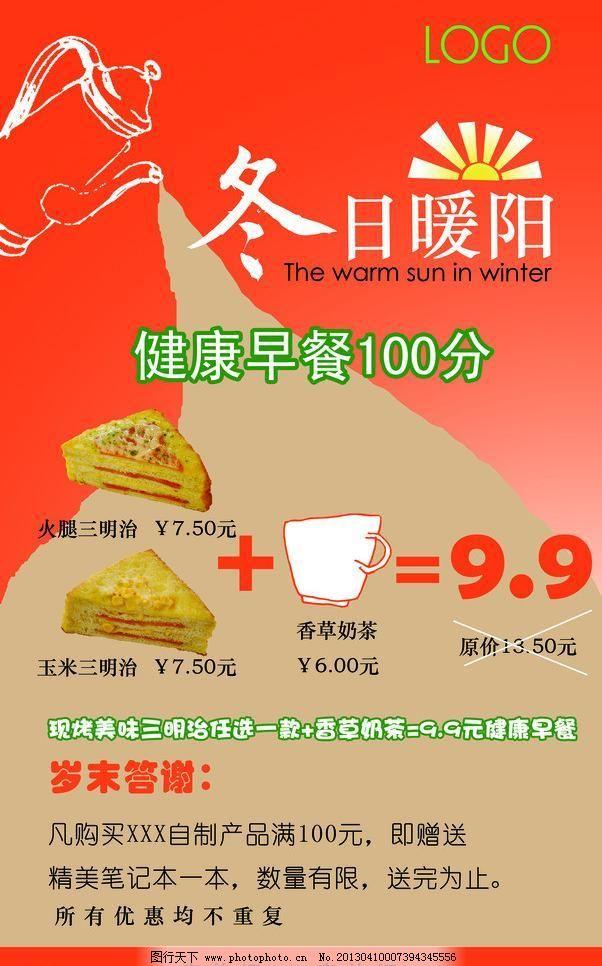 早餐海报 蛋糕店海报 海报 优惠组合 三明治 奶茶 食品 dm宣传单 广告