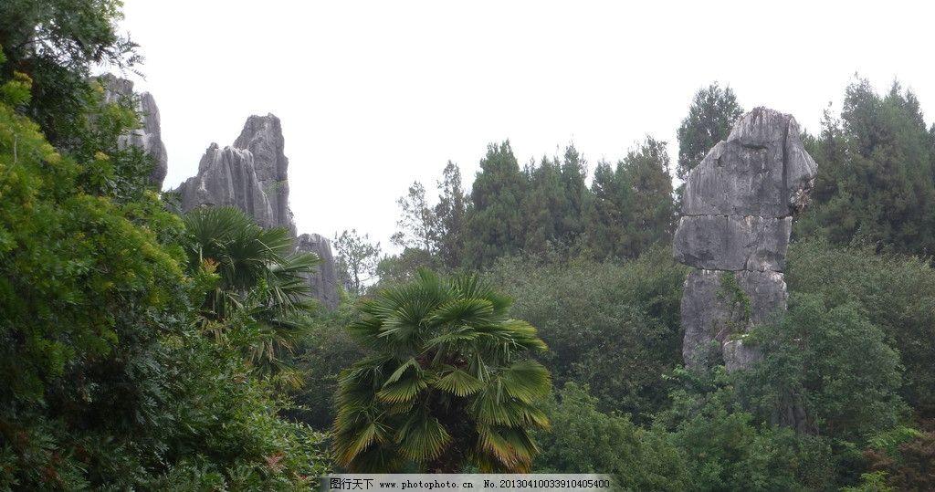 石林 摄影 风景 山水 云南 国内旅游 旅游摄影