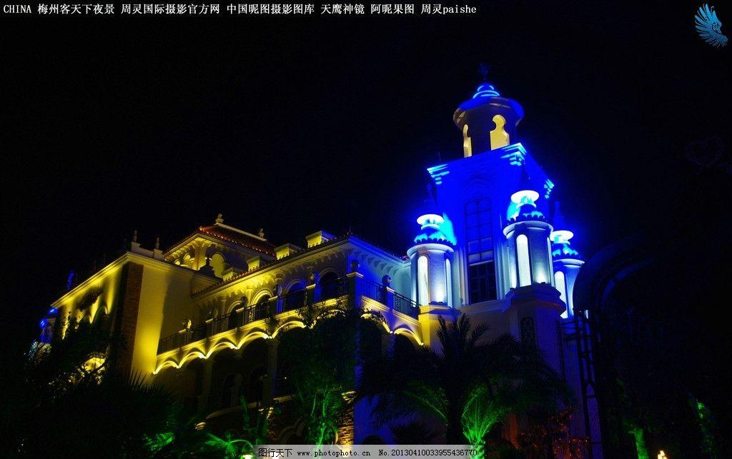 楼房夜景 aaaa风景区 客天下旅游区 高楼建筑 欧式楼房 楼房灯光 彩灯