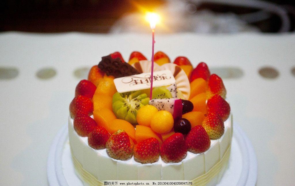 生日蛋糕 生日 水果 蛋糕 蜡烛 西餐美食 餐饮美食 摄影 240dpi jpg图片