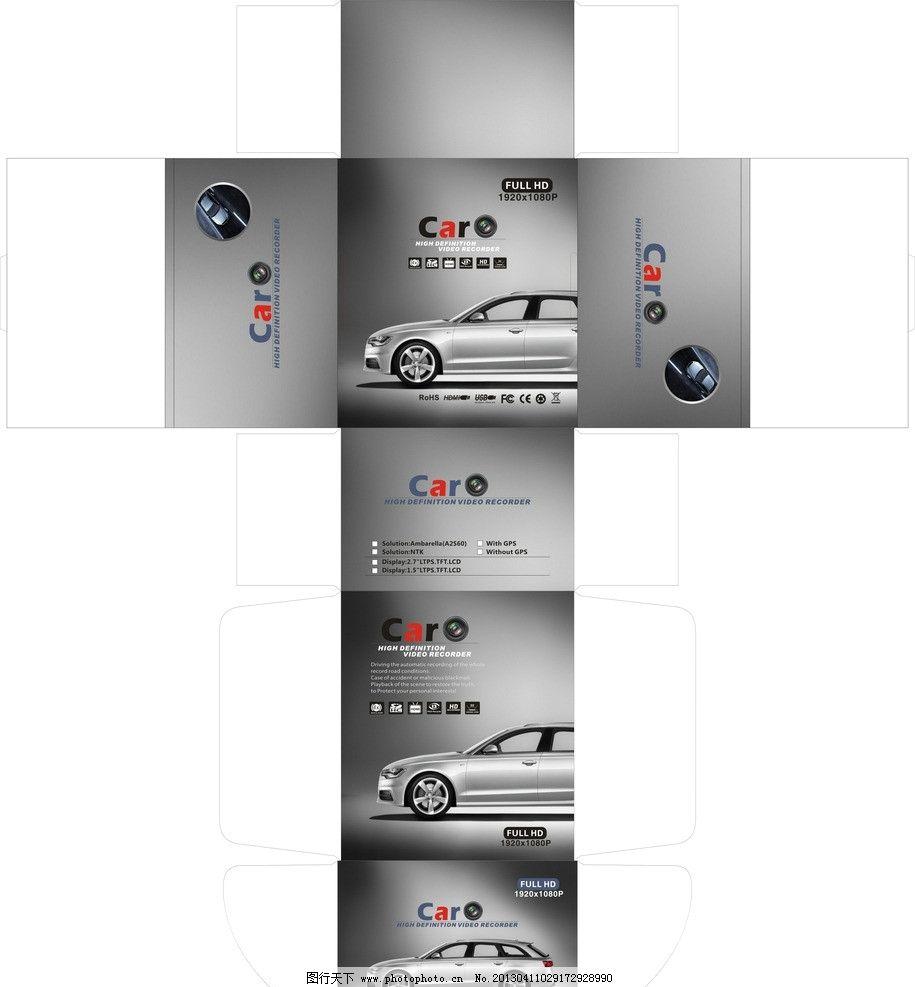 电子产品彩盒包装设计 汽车 汽车配件彩盒用品 广告设计 矢量