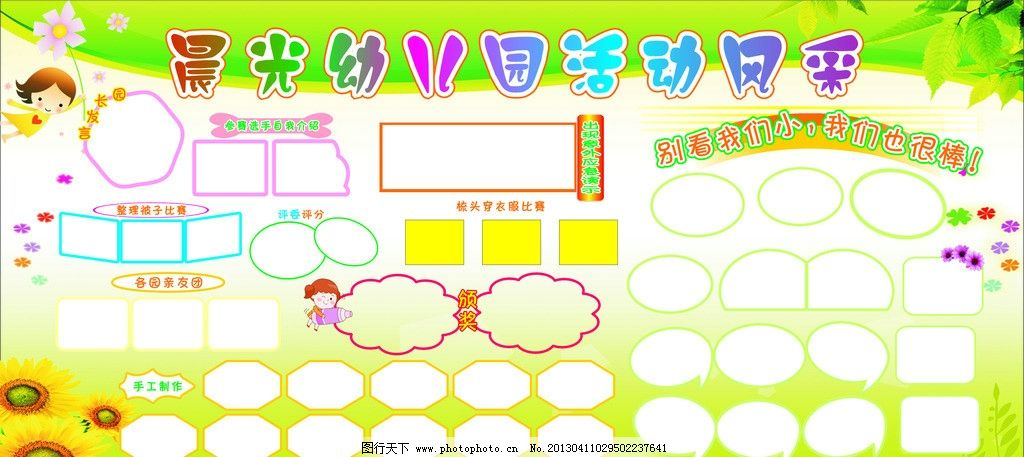 幼儿园活动风采 展板 照片边框 卡通娃娃 向日葵 星星 广告设计
