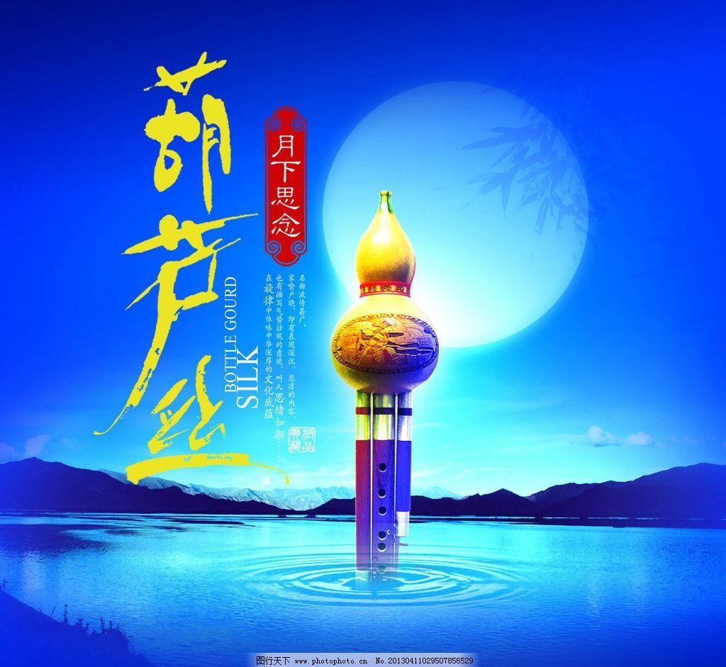 葫芦 葫芦丝 月光 思念 月亮 竹子 湖面 音乐 房地产广告 广告设计