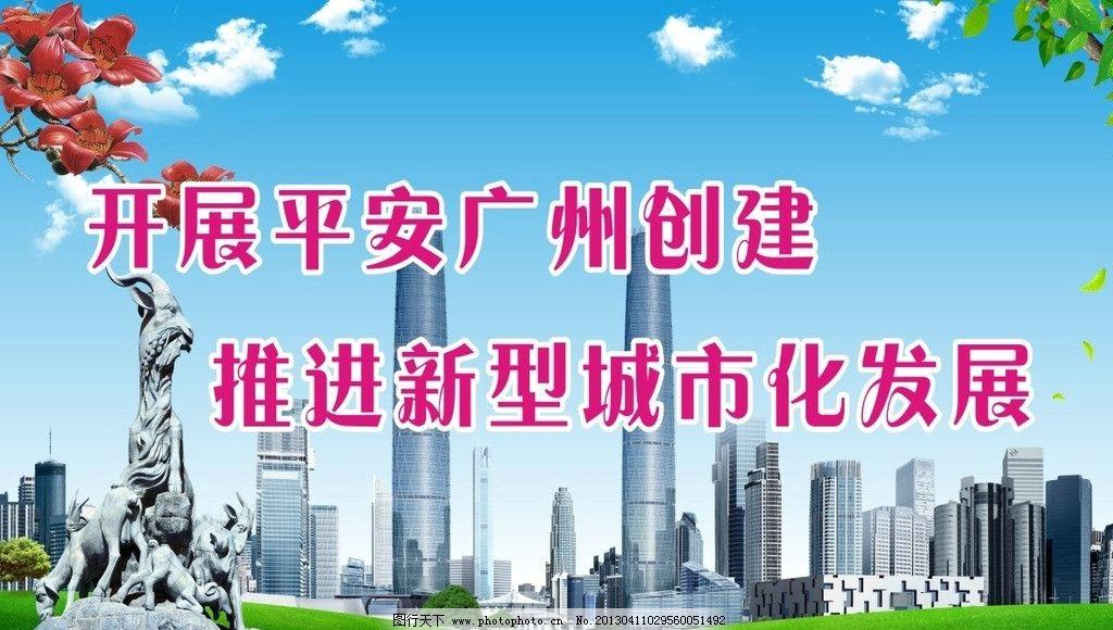 蓝天 白云 广州五羊 城市 绿叶 木棉花 广告设计 矢量 cdr