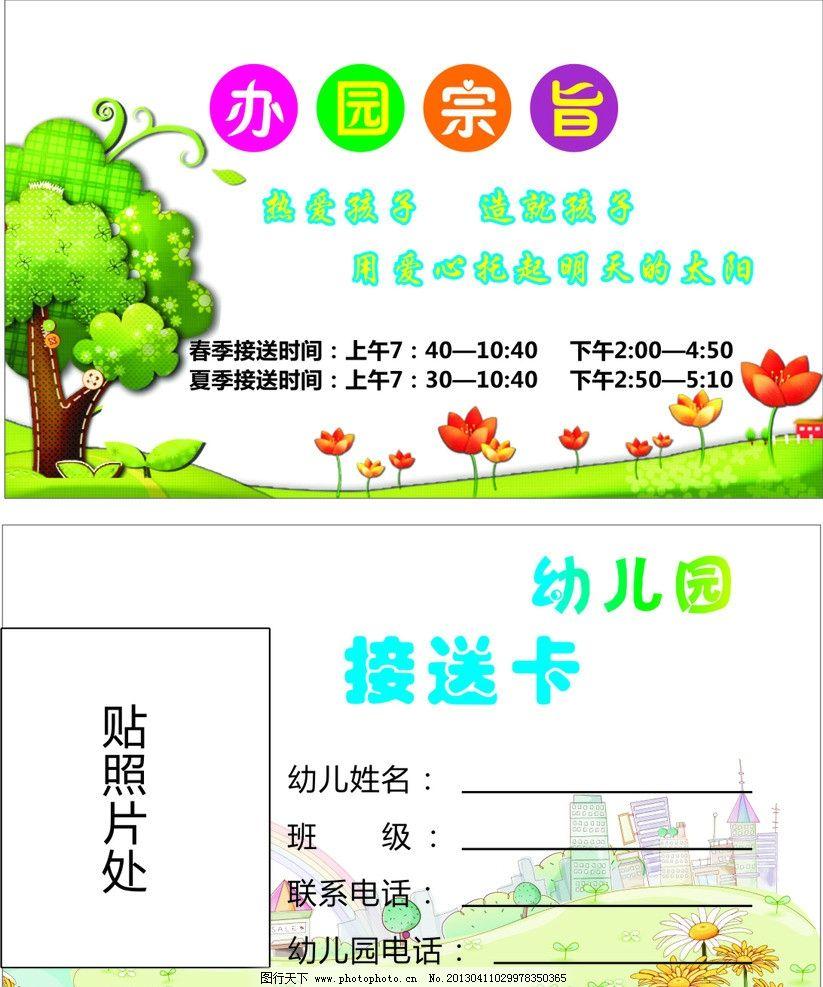 幼儿园接送卡 幼儿园 儿童 卡通 接送卡 绿色 名片卡片 广告设计 矢量