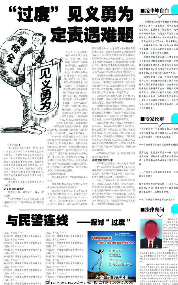 法律报纸 排版 版面 新闻 消息 广告设计模板 源文件