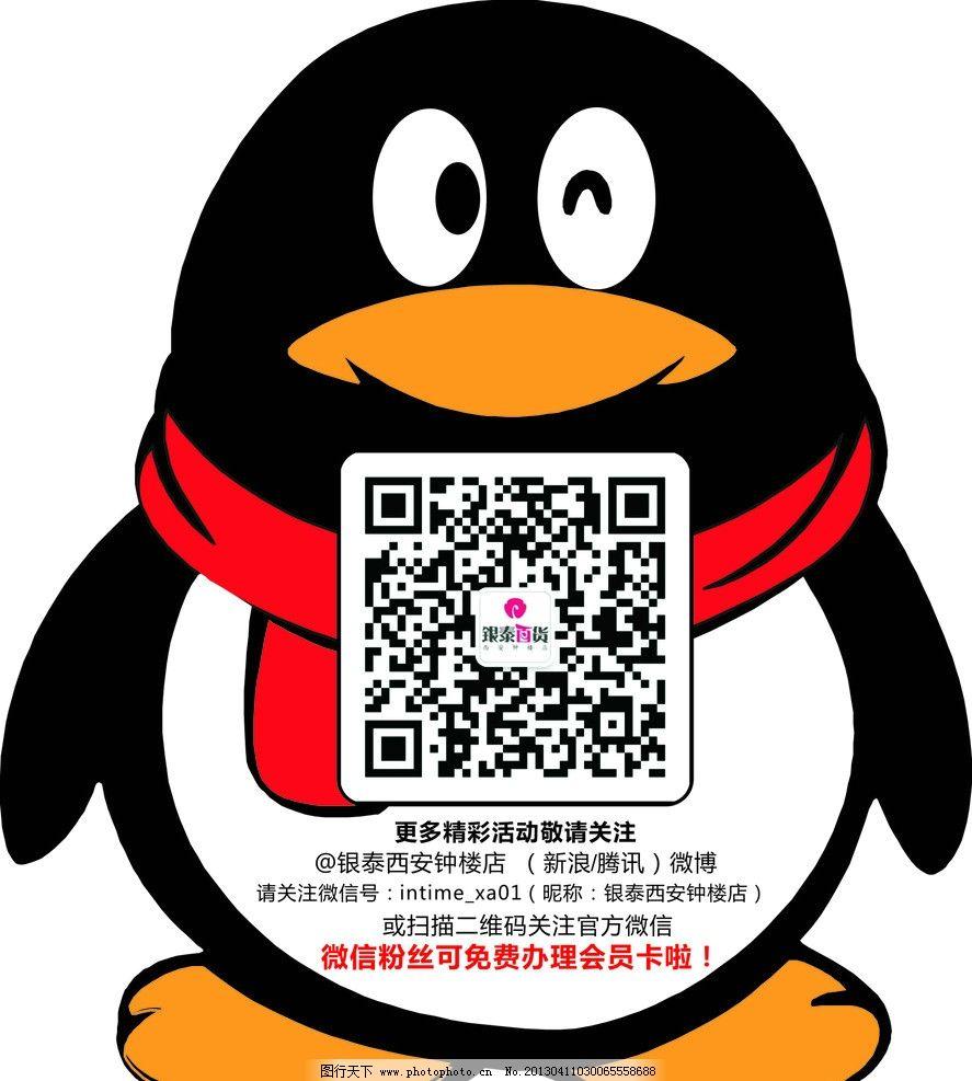 qq 微信 标识标志图标 公共标识标志 qq头像 qq表情 qq企鹅 qq公仔 qq