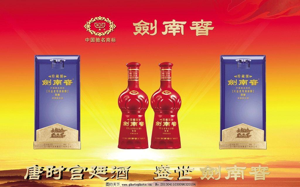 剑南春 酒 酒盒 酒瓶 名仕酒业 广告设计模板 源文件