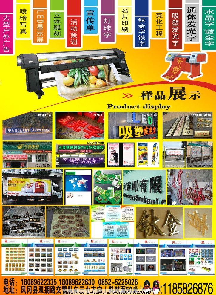 广告公司宣传单图片_展板模板_广告设计_图行天下图库