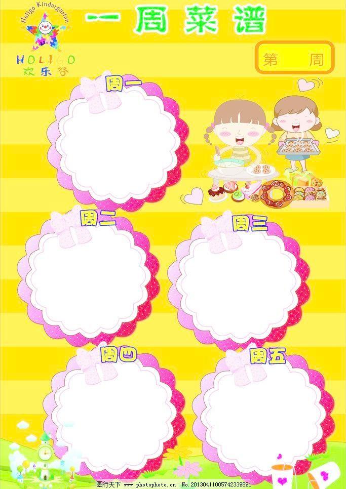 幼儿园食谱图片,爱心 广告设计 蝴蝶结 卡通杯子 卡通