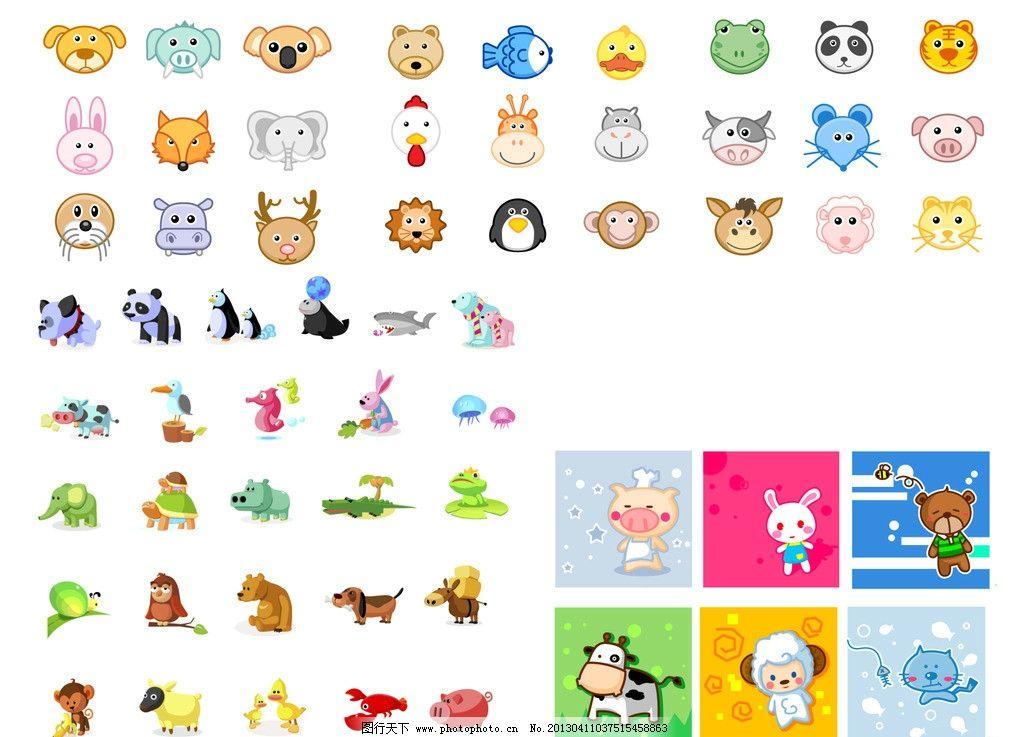 卡通动物图标 卡通 动物头像