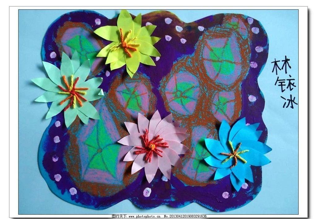 睡莲 儿童画 绘画 设计 手工 绘画书法 文化艺术 72dpi jpg