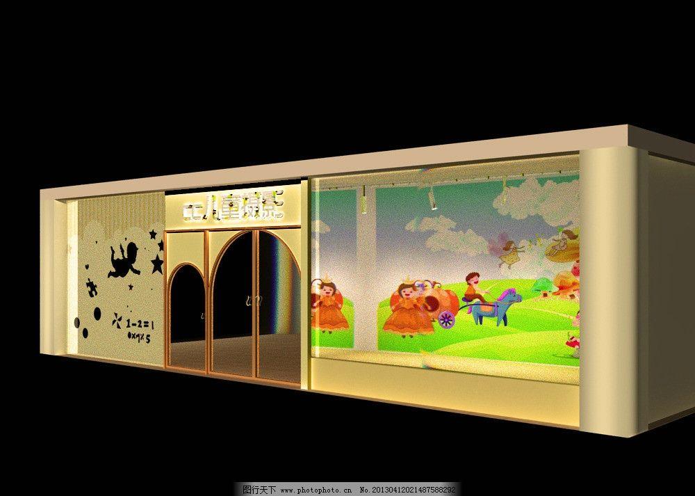 儿童影楼橱窗设计图片