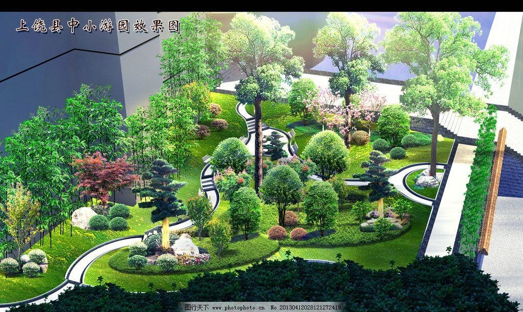 小游园效果图 小区广场景观绿化效果 小区效果图 园林效果图 城市公园