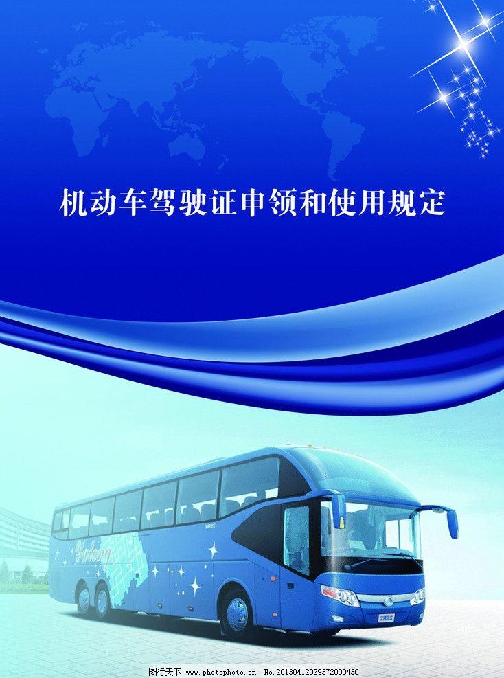 机动车 长运公司 驾驶证 运输公司 广告设计模板 源文件