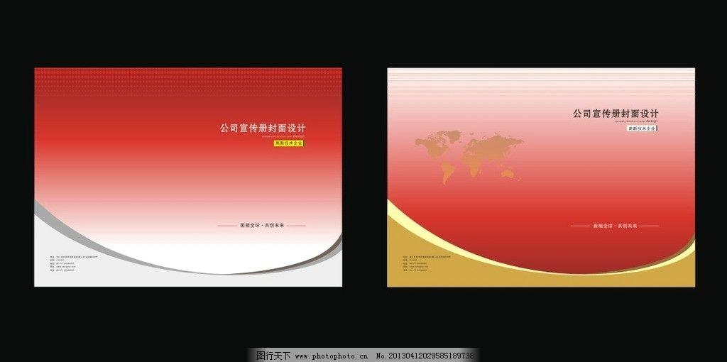 册封面_红色企业宣传册封面图片