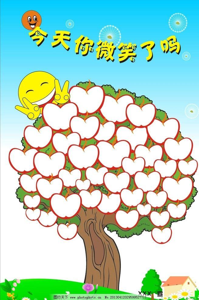微笑墙 花 绿地 小树 房子 苹果树 心型 笑脸 蒲公英 广告设计 矢量