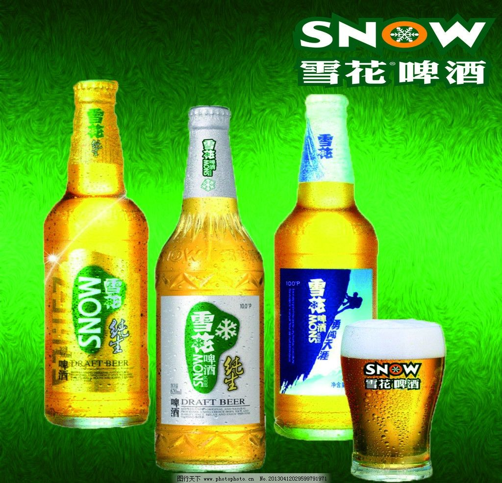 雪花啤酒 雪花啤酒标志 雪花啤酒logo 雪花纯生 雪花啤酒勇闯天涯