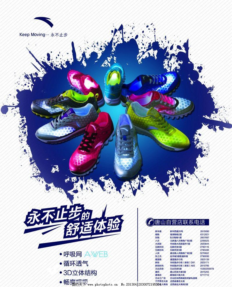 安踏 鞋 海报 杂志内页 宣传页 源文件 体验 海报设计 广告设计模板