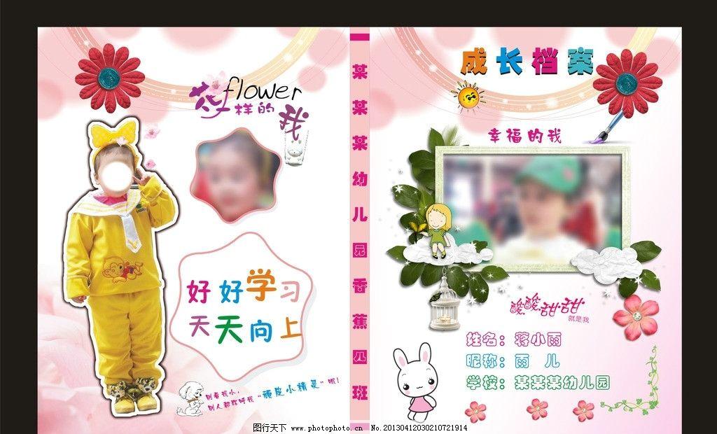竖排 幼儿 幼儿成长档案 卡通设计 小白兔 卡通美女 小狗 卡通小动物
