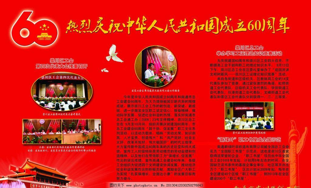 总工会 国庆 宣传橱窗 海报 天安门 华表 鸽子 国庆标志 展板模板