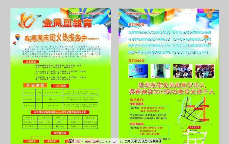学校宣传单 dm单 宣传单 学校 培训 艺术 dm宣传单 广告设计 矢量 cdr