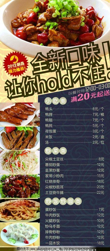 外卖单 外卖 美味 价目表 美食 菜单 单页 菜单菜谱 广告设计模板 源