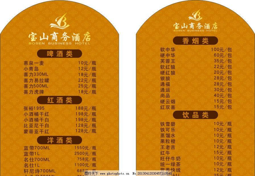 宝珊商务酒店 ktv 宾馆 旅馆 酒家 高档 黄金 咖啡      卡片 菜单