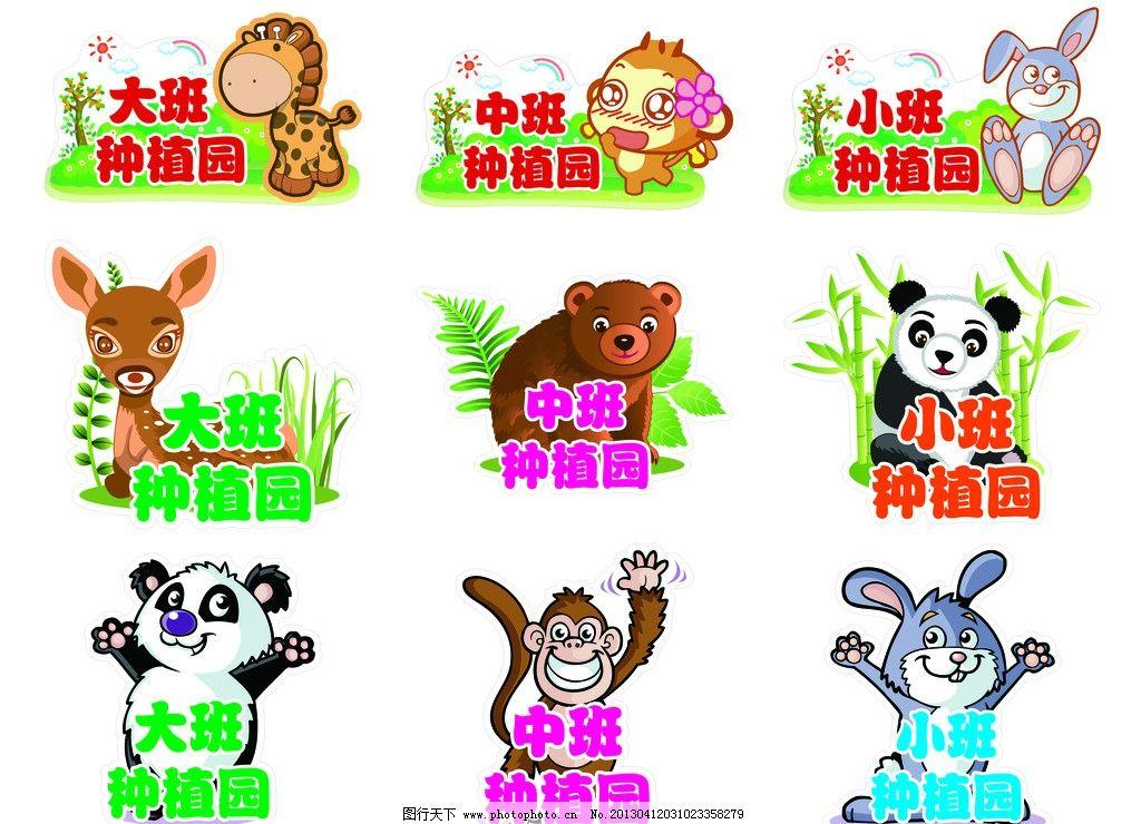 设计 其他  种植园班牌 班牌 种植园 异形班牌 异形牌 可爱班牌 动物