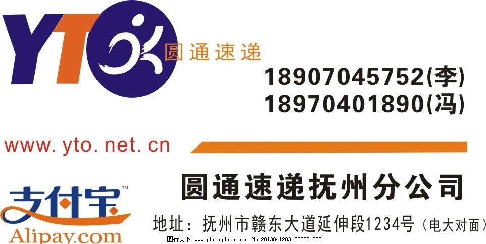 圆通 支付宝 圆通速递 抚州分公司 李 冯 其他设计 广告设计 矢量 cd