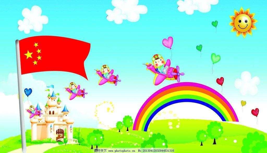 幼儿园 五星红旗 彩虹 太阳 天空 白云 心形气球 源文件