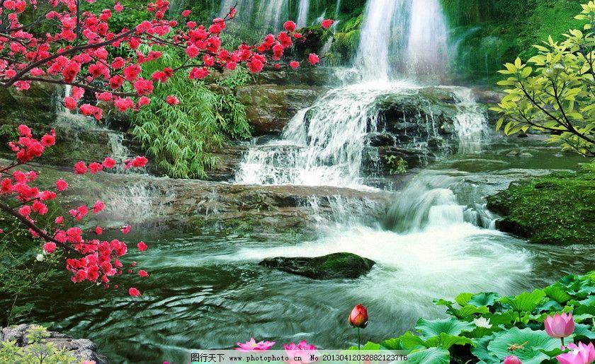 瀑布风景 风景 荷花 山水 瀑布 桃花 水 柳树 树叶 荷花池 牡丹 石头