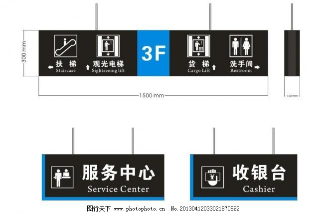 商场 吊牌 灯箱 指示牌 标识 标志 扶梯 货梯 洗手间 服务中心 收银台
