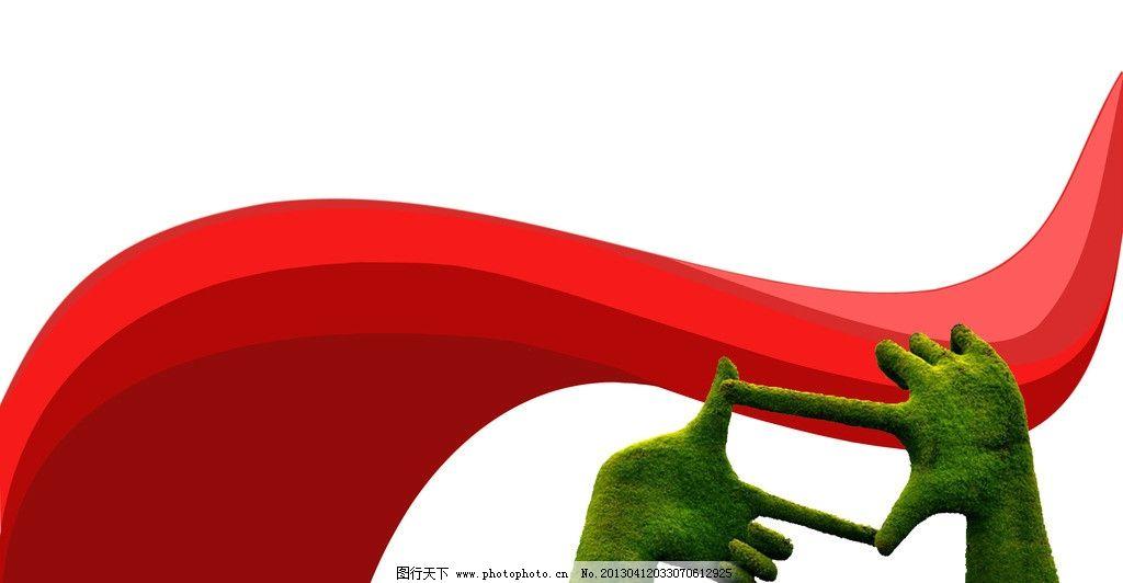 红色飘带 手 线条 psd分层素材 源文件 300dpi psd