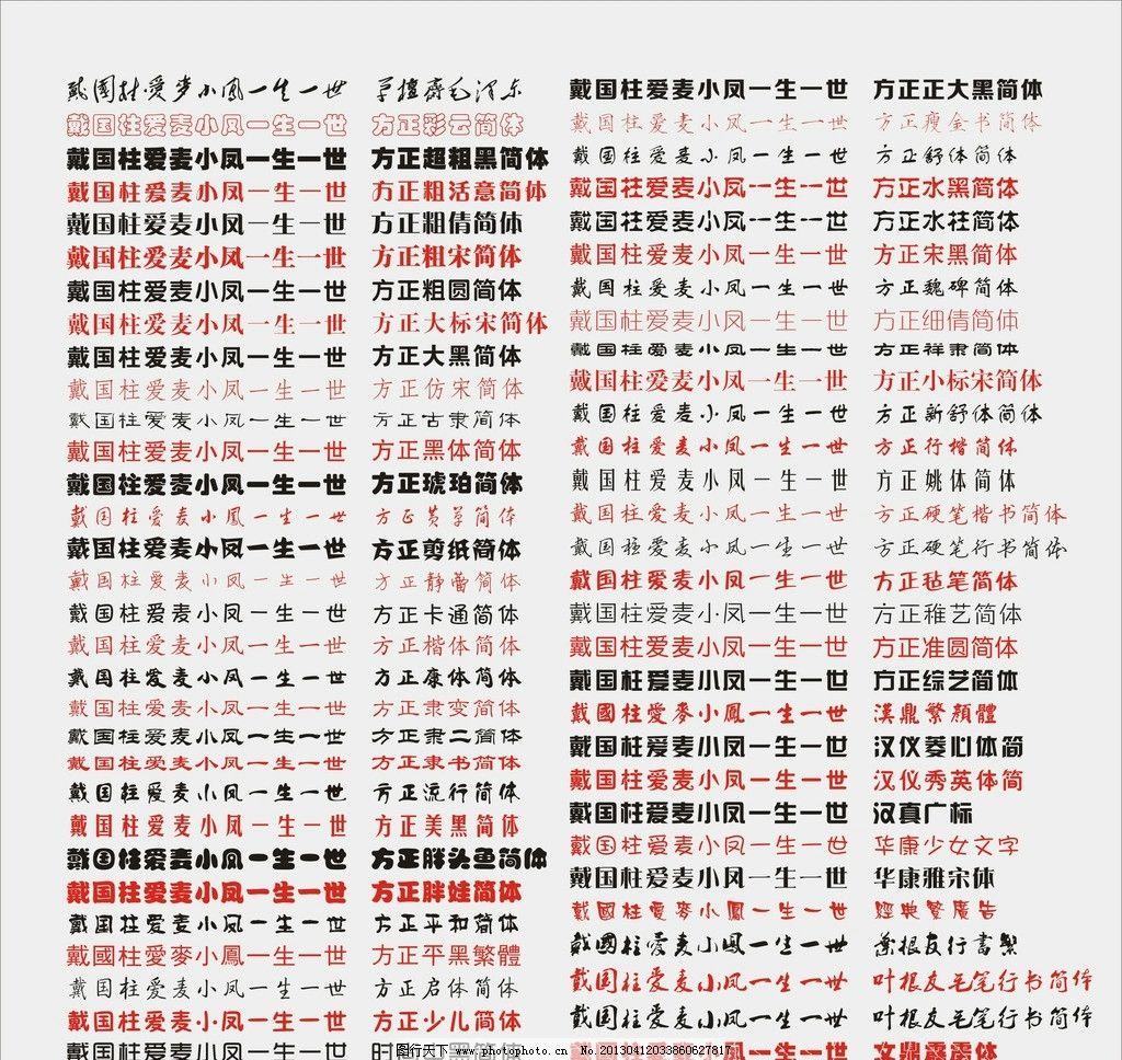 常用字体 戴国柱 爱 麦小凤 一生一世 方正字体 好看字体 矢量素材