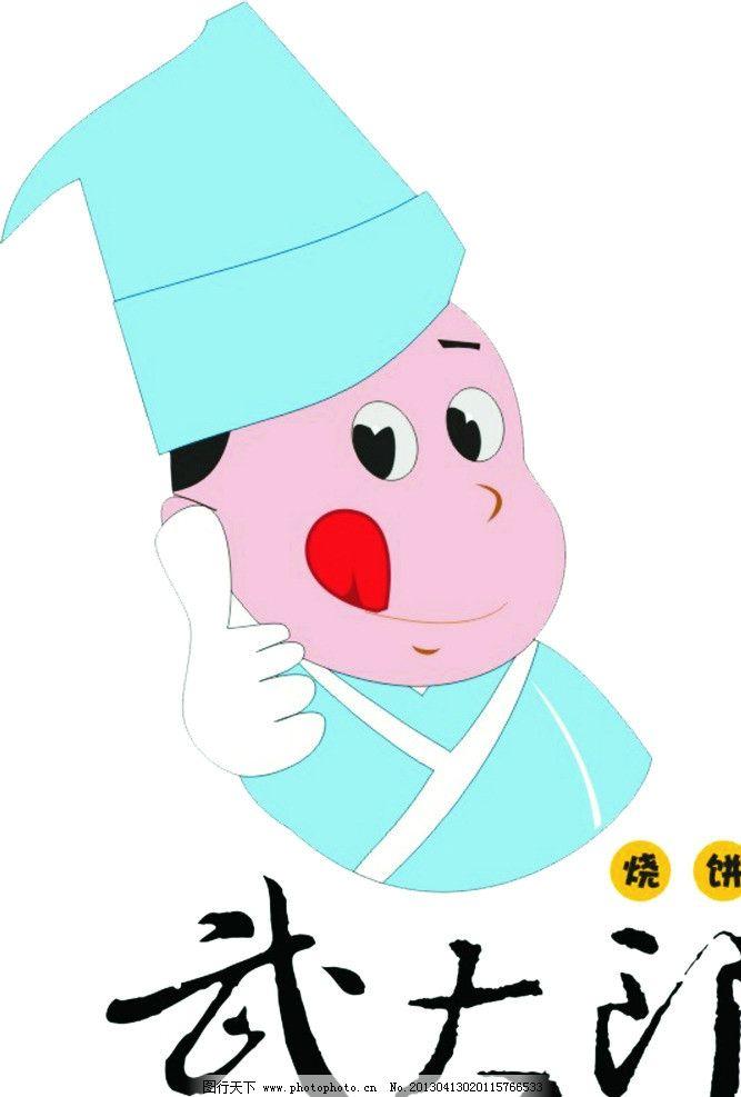 武大郎 烧饼 标志 大拇指 帽子 其他 标识标志图标 矢量 cdr