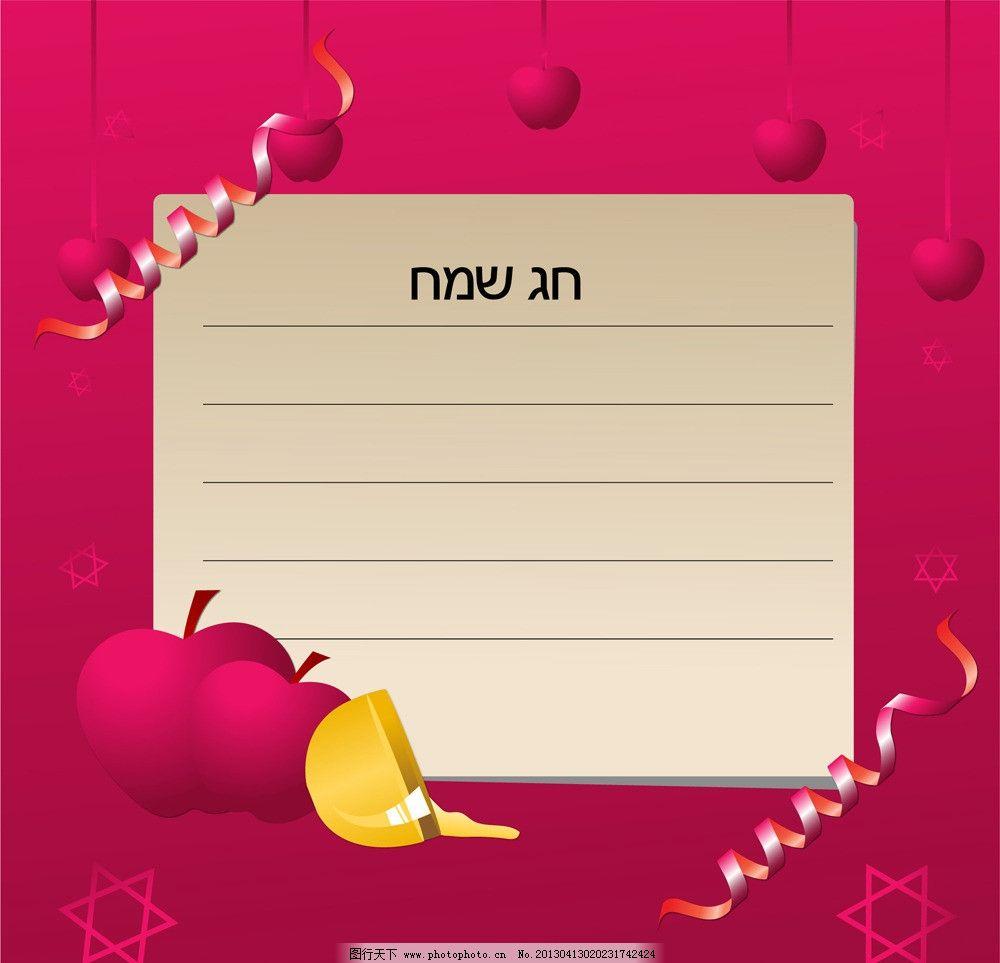 卡片 红色背景 苹果 背景图 矢量背景 卷纸 星形 横线 线条 底纹背景