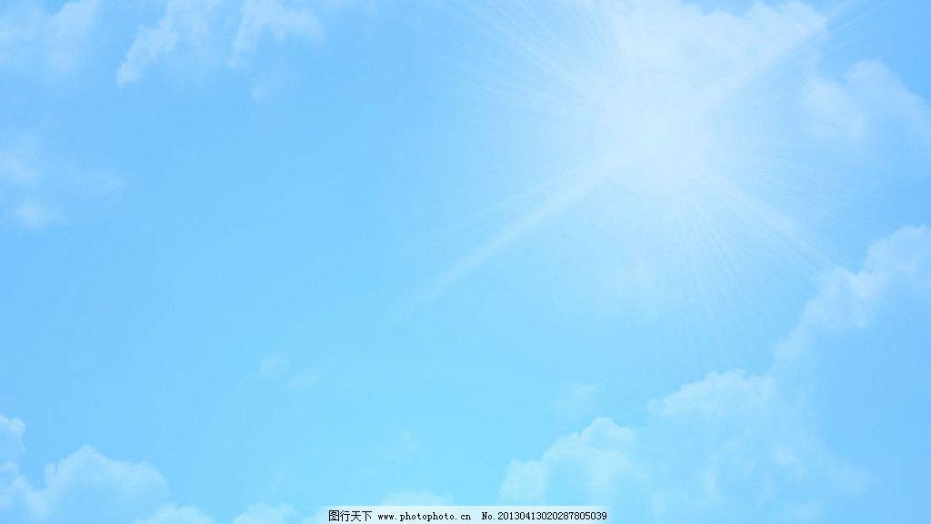 蓝天白云 蓝天 白云 清新 天空 背景 背景底纹 底纹边框 设计 72dpi