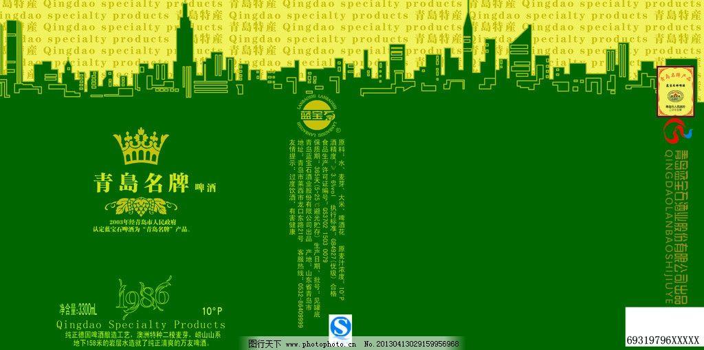 白金啤酒罐 啤酒 蓝宝石 青岛名牌 青岛啤酒 包装设计 广告设计模板