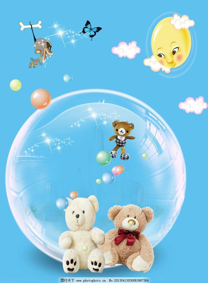 小熊 泡泡 蓝天 白云 彩色泡泡 蝴蝶 太阳 骨头 蝴蝶结 口水 插图