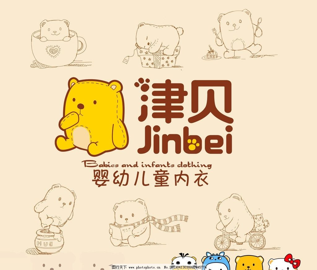 津贝婴幼儿童内衣 玩偶熊